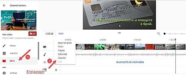 Добавяне на Краен екран към видео