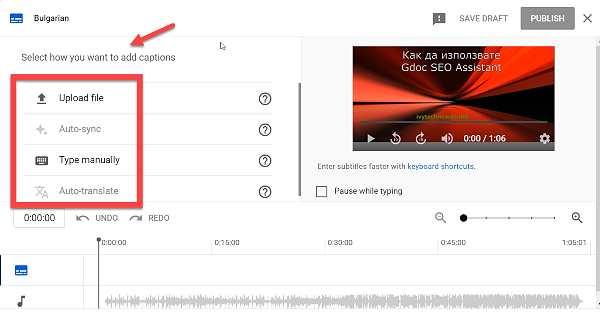 Добавяне на субтитри към YouTube видео - трикове на YouTube