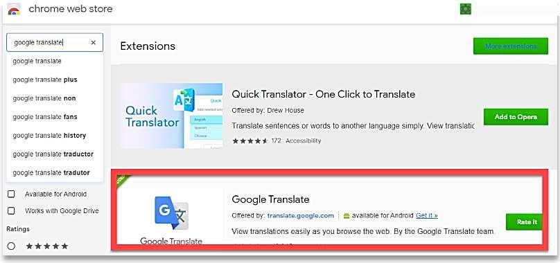 Разширение за Chrome, Opera, Edge - Google Translate