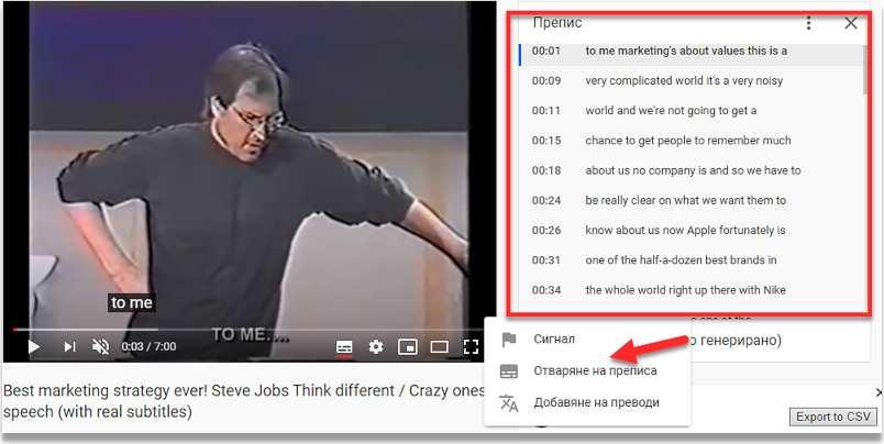 Отваряне на преписа в Youtube