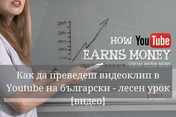 Как да преведеш видеоклип в Youtube на български - лесен урок-