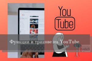Функции и трикове на YouTube