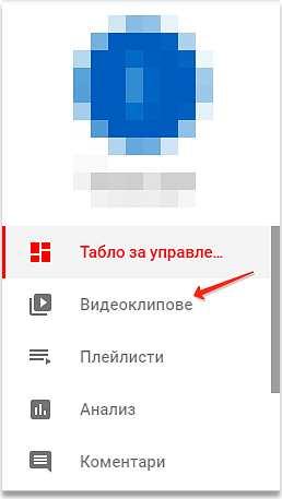 Youtube Studio - Видеоклипове