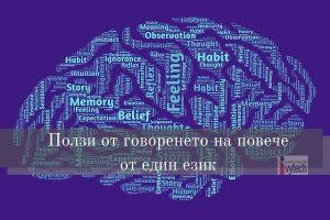 Ползи от говоренето на повече от един език -