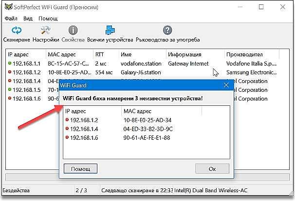 Сканиране с SoftPerfect WiFi Guard 1