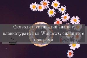 Символи и специални знаци с клавиатурата във Windows, онлайн и с програми -