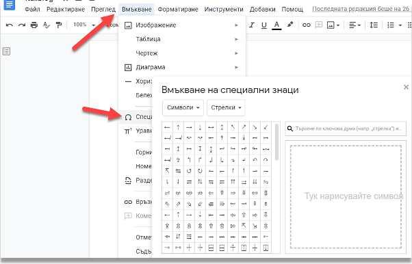 Символи в Google Docs