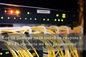 Как да разбера дали някой се свързва с Wi-Fi мрежата ми без разрешение 1