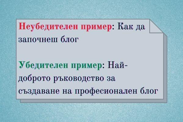 Примери на убедителни заглавия