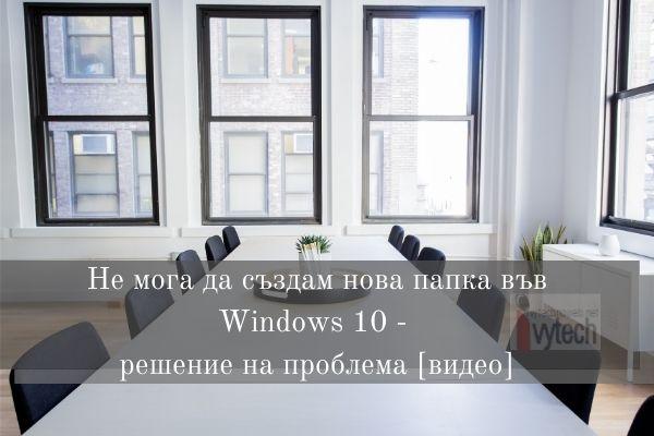 Не мога да създам нова папка във Windows 10