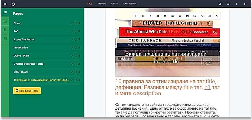 Използване на Beacon за създаване на ebook