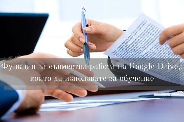 Функции за съвместна работа на Google Drive 3