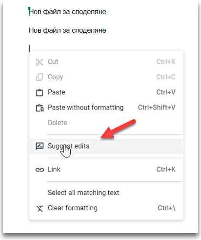 Предложение за промяна в текста