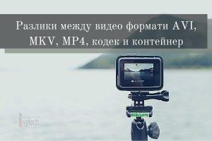 Разлики между видео формати AVI, MKV, MP4, кодек и контейнер -