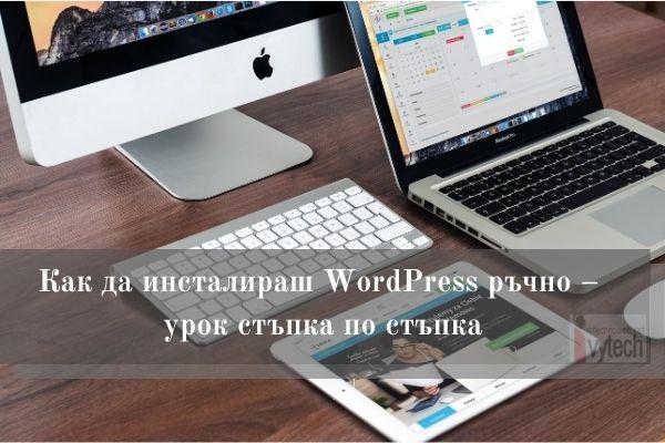 Как да инсталираш WordPress ръчно 2