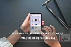 Лесен начин да свържеш компютър и смартфон през браузър-