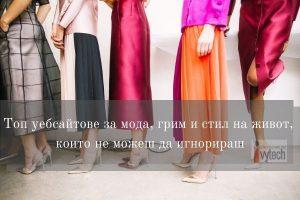 Уебсайтове за мода, грим и стил на живот 1
