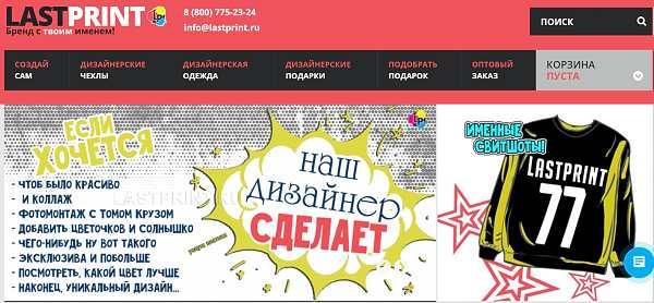 Lastprint - сайт за създаване и продажба на дизайнерски тениски в Русия