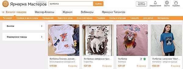 Ярмарка мастеров - как да печелиш пари от тениски на руския пазар