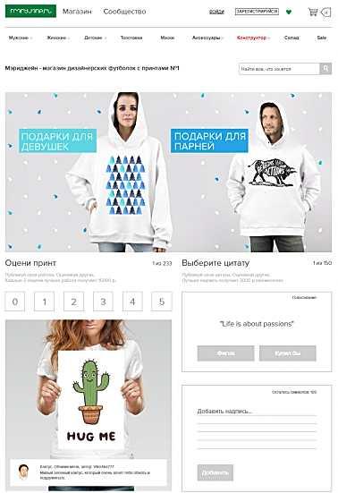 Maryjane - как да печелиш пари от тениски на руския пазар