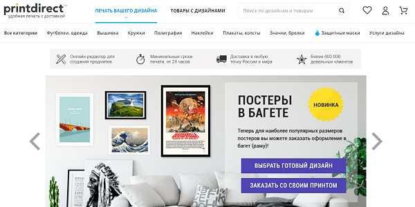 Printdirect - сайт за създаване и продажба на дизайнерски тениски в Русия