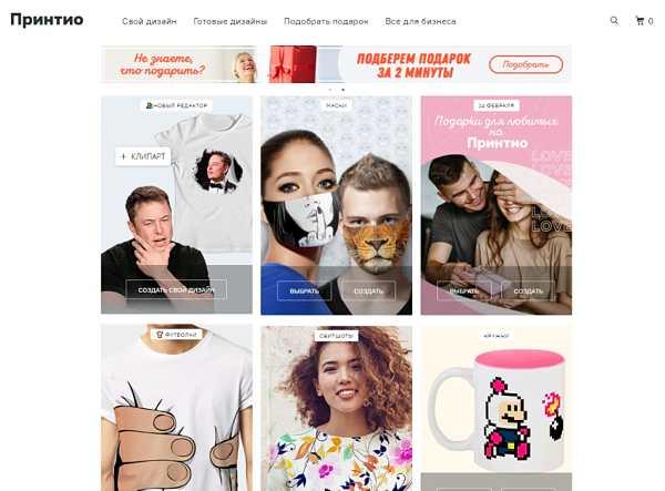 Printio - сайт за създаване и продажба на дизайнерски тениски в Русия