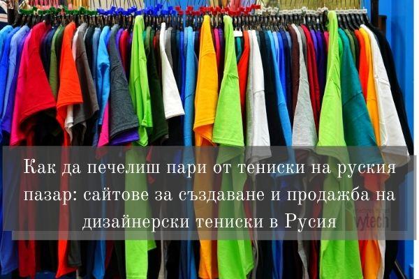 Как да печелиш пари от тениски на руския пазар: сайтове за създаване и продажба на дизайнерски тениски в Русия 1