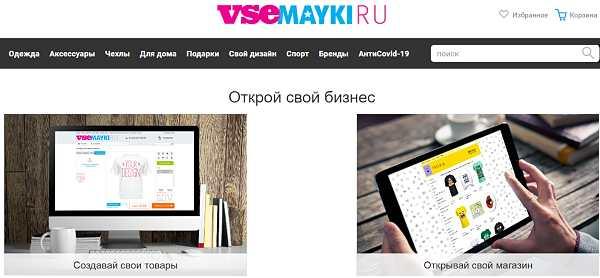 Vsemayki - сайт за създаване и продажба на дизайнерски тениски в Русия