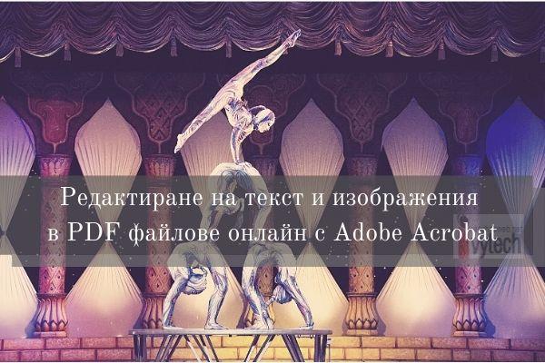 Редактиране на текст и изображения в PDF файлове онлайн с Adobe Acrobat -