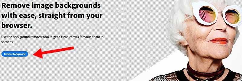 Започни с премахването на фона на изображение