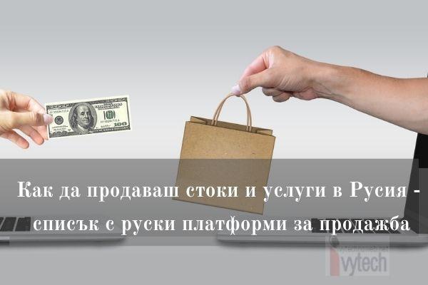 Как да продаваш стоки и услуги в Русия - списък с руски платформи за продажба 1