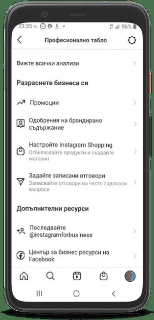 Професионалното табло за управление в Instagram