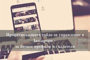 Професионалното табло за управление в Instagram - за бизнес профили и създатели 2