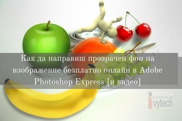Как да направиш прозрачен фон на изображение безплатно онлайн в Adobe Photoshop Express 1