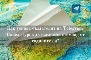 Как успява създателят на Telegram Павел Дуров да изглежда по-млад от годините си-