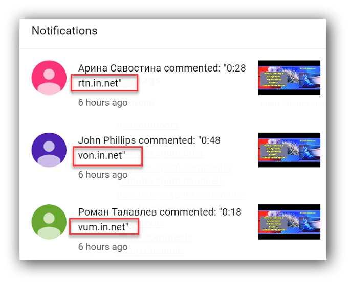 Спам под видео в Youtube
