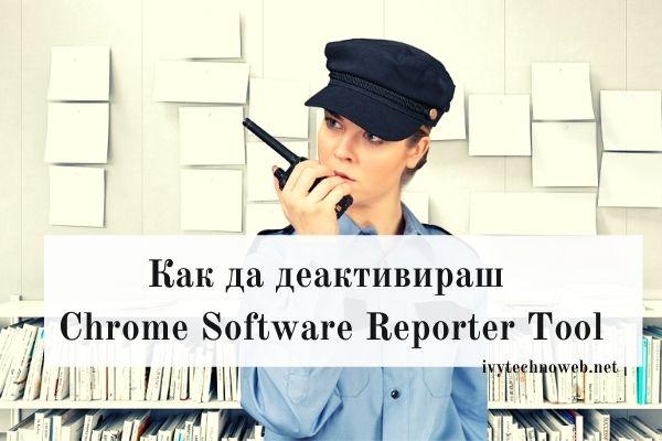 Как да блокирам Chrome Software Reporter Tool