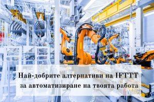 Най-добрите алтернативи на IFTTT за автоматизиране на твоята работа 1