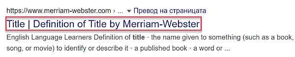 Вид на таг title в търсачката