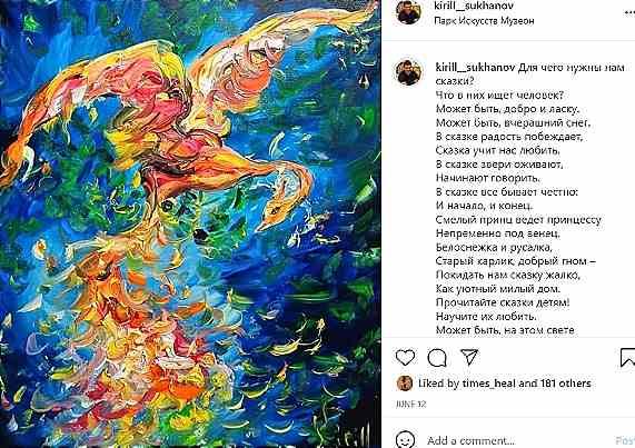 Текст към публикацията в Instagram