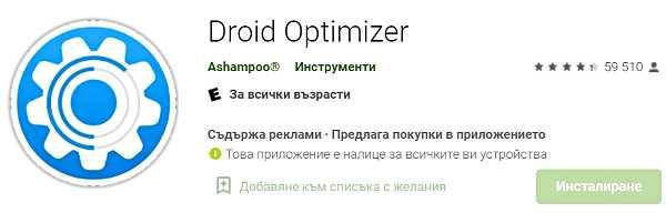 Droid Optimizer