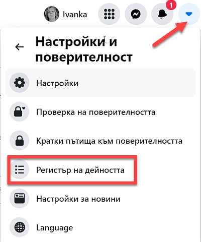 Регистър на дейността