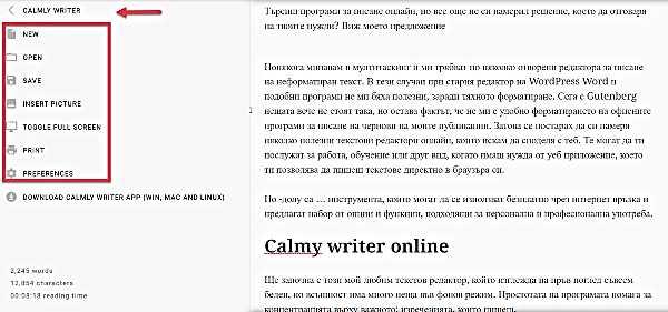 Calmy writer онлайн