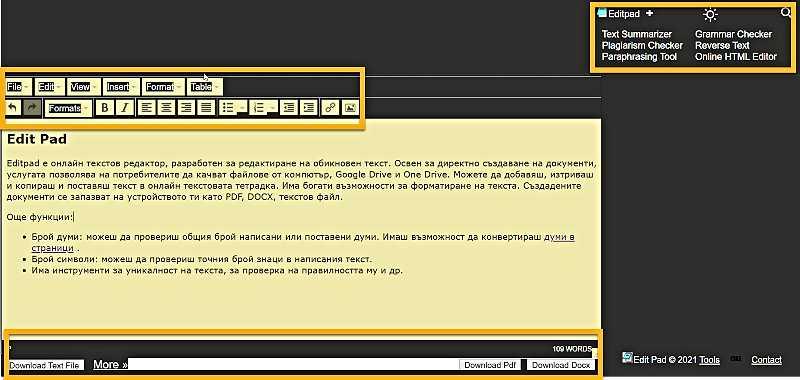 Edit Pad текстов редактор
