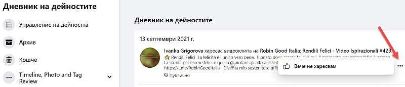 Скриване на лайк във Facebook
