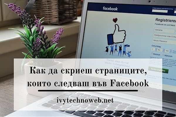 Как да скриеш страниците, които следваш във Facebook-