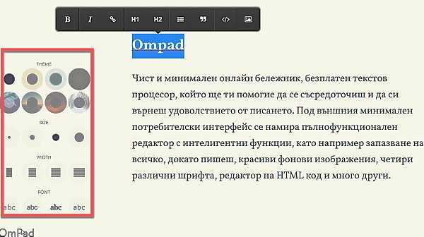 Ompad текстов редактор