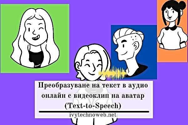 Преобразуване на текст в аудио онлайн с видеоклип на аватар (Text-to-Speech)