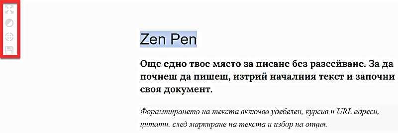 Zen Pen текстов редактор