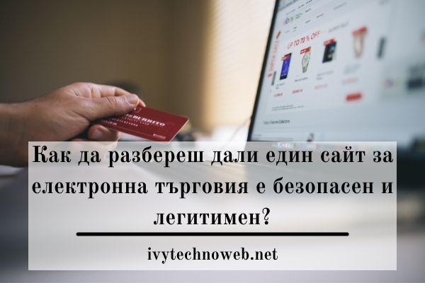Как да разбереш дали един сайт за електронна търговия е безопасен и легитимен?-